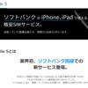 SoftbankのiPhone6が使えるMVNO!U-mobile Sがサービス開始