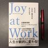【書評】『Joy at Work(ジョイ・アット・ワーク)』近藤 麻理恵、スコット・ソネンシェイン
