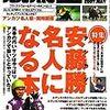 2007.05 vol.165 競馬王 アンカツ名人になる