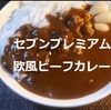 セブンプレミアム「味わい深い 欧風ビーフカレー」は優雅に美味しい!^^【金曜日はカレーの日㉗】※YouTube動画あり