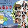 8.11MMAオープニングイベント「未来患者学」〜選択が医療に希望をもたらす〜