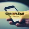 YouTubeで勉強するなら、最低でもこの5点を意識しよう。