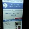 神奈川フィルハーモニー管弦楽団(フェスタサマーミューザKAWASAKI2018 ) 2018.8.3