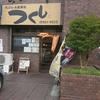 天ぷら・お食事処 つくし / 札幌市豊平区豊平4条3丁目 シャルム豊平1F
