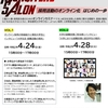 【開催報告】RECRUTERS SALON vol.1人事・採用担当者向けオンラインセミナーを実施しました