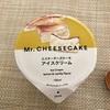 【セブン】Mr.CHEESECAKEのアイスがコンビニで買える!「ミスターチーズケーキ アイスクリーム」を実食レビュー!