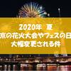 【2020年 夏】花火大会やフェス、コミケの日程は?東京オリンピック(東京2020)で大幅変更!!