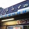 埼玉のB級グルメ『ゼリーフライ』って!?