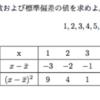 LuaTeXで分散の計算の途中の表を自動生成する(データと平均値が整数のみのケース)