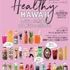 ますます高まる女性の「ヘルシー」ニーズ! 地球の歩き方が新刊MOOK「ヘルシーハワイ」を発刊。