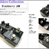 -HATA- Builders Collection 先行試奏会に行ってきました!