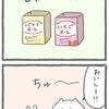 4コマ漫画「染まる」