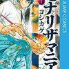 1月4日【新刊漫画】8LDK2巻・モナリザマニア1巻・田中誠司2巻3巻【kindle電子書籍】