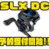 【SHIMANO】日本向けにDCブレーキやスプール変更された2020年モデル「SLX DC」通販予約受付開始!