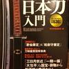 『図説 日本刀入門』学研