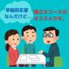 【河合塾】早慶大理工コースではなくトップレベル国立大理系コースを勧められました