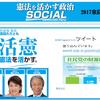 【2017衆院選】「社民党」が衆議院選挙公約を発表!在日米軍の全面撤退を求める。