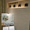 新宿小田急本館 小島万里子先生のボタニカルアート展 24日までです。