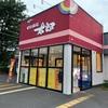 スタミナ太郎 所沢店 (食べ放題)