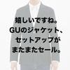 「GUハイクオリティセットアップまたまたセール!」ユニクロ・GU新作&セールレビュー(18/4/3〜4/19)
