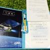 超低高度衛星技術試験機(SLATS)の名づけ親になりました