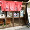 【みさきまぐろきっぷ】加盟店 『中村屋』イカ焼きの良い香り