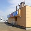 岩井ゆかむり温泉+鳥取砂丘コナン空港