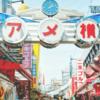 上野アメ横市場で在日韓国人の彼女とデートをした韓国人男『積極的な男−35』