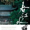 映画感想/春江水暖(しゅんこうすいだん)