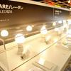 【10/24まで】IKEAのLED電球がお買い得