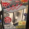 室外機カバー サンカットプラス で真夏のエアコン効率アップ。