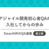 【SmartHRのQA連載:第2弾】アジャイル開発初心者QAの入社してからの歩み