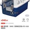 犬を飛行機に乗せるケージを京東で購入。規格に合った日本メーカー商品で安心★
