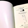 小説同人誌(A6判・文庫サイズ)制作時のメモ