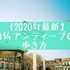 アンティーブ(フランス)の観光名所7選!美術館や市場など効率よく回るおすすめルート紹介
