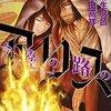 今際の路のアリス / 麻生羽呂 / 黒田高祥(4)、クラブのキングの登場、明かされる任務の一端とそれぞれの記憶