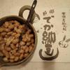 那須町にある日野屋のでか納豆がめちゃめちゃ美味しかった話