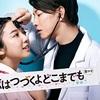 恋はつづくよどこまでも 第3話(感想)恋バナはドラマの万能調味料