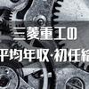 【最新】三菱重工の平均年収は845万円!初任給、従業員数をまとめました!
