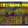 【遊戯王最新情報】「ストラクチャーデッキテーマ投票」の内容がそのまま強化フラゲに!?詳細&全20カテゴリー&関連記事まとめ!