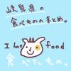 岐阜県の食べ物の食レポ一覧【まとめ】