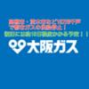 【悲報】大阪ガス『復旧には約10日間かかる』と発表!高槻市・茨木市など10万8千戸でガスが使えない状態!