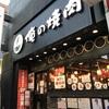 新橋駅『俺の焼肉 銀座9丁目店』圧倒的に高い原価率がウリな俺のグループの焼肉店。A5ランクの黒毛和牛が銀座エリアでは破格のお値段でいただけます。