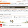 株式会社天極(ハローコンテナ)の評判・口コミ-申し込み~利用までがスピーディー