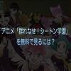 【無料期間あり】「群れなせ!シートン学園」のアニメを見たい!おすすめの動画配信サービスをご紹介