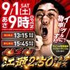 9月上旬札幌近郊タレント・ライター来店予定