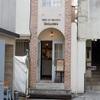根津「Cafe et Galerie Moineau(モアノ)」