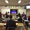 京都教育大学附属桃山小学校 教育実践研究発表会 レポート まとめ (2016年11月25日)