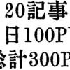 20記事・1日100PV・総計300PVの感想