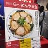 福屋の「北海道の物産展」でラーメン